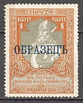 1915 Russia Charity Issue 1 Kop (Specimen, Perf 12.5, CV $45)