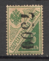 Kiev `7500`  Geyfman №1Aa Local Issue Russia Civil War (Horizontal Diamonds, Signed)