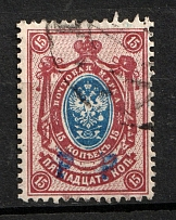 1920 Danilov (Yaroslavl) `15 руб` Geyfman №15, Local Issue, Russia Civil War (Canceled)