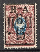 1921 15k on 15k Nikolaevsk-on-Amur Priamur Provisional Government (Signed, Only 300 issued, CV $150, MNH)