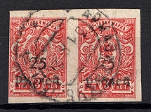 1920 Armavir (Kuban) 25 Rub Geyfman №2 Local Issue Russia Pair Civil War (Canceled)