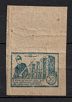 Fund of Building The Culture and Rest House, Russia (TWO Sides INVERTED Printing, MNH)