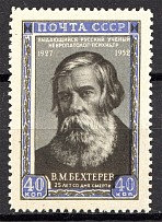 1952 USSR Anniversary of the Death of Bekhterev (Shifted Center, Full Set, MNH)