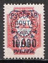 1921 Russia Wrangel Issue Offices in Turkey Civil War 20 Pa (`Ships` Issue)