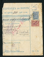 Yakutsk. franked with Geifman # 4 stamp and Russian stamp on the letterhead. translation by mail, sent on 06/13/1920
