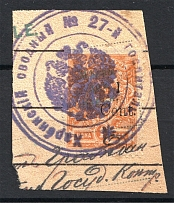 1920 Russia Harbin Offices in China 1 Cent  Harbin Hospital Cancellation