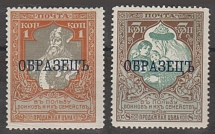 Charitable postage stamps, SK # 130, 132 'Proof', perf. 11 1/2. to Krasnoyarsk (09/28/1863). A very rare Siberian