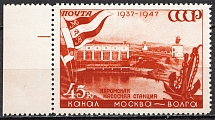 1947 USSR Moscow-Volga Canal 45 Kop (White Spot on `4`, CV $70, MNH)