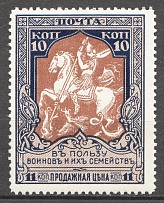 1915 Russia Charity Issue Perf 12.5 (Deformed `0` Error, CV $30)