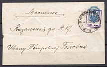 1918 Ukraine Trident Overprint on Cover Ekaterinoslav (Dnipro) Signed