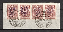 Kiev Type 2 - 5 Kop, Ukraine Tridents Cancellation GOMEL MOGILEV Strip