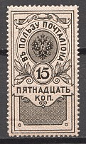 1911, Russian Empire, in Favor of the Postman, Perforation 13.5 (Full Set, MNH)