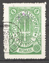 1899 Crete Russian Military Administration 1 M Green (Cancelled)