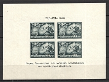1944 USSR Red Army Raised the Blockade of Leningrad Block Sheet (MNH)