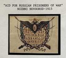 In favor of the Russian soldiers in captivity 'Nizhny Novgorod 1915 Ex - E.