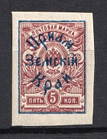 1922 5k Priamur Rural Province Overprint on Eastern Republic Stamps, Russia Civil War (Imperforated, Signed, CV $75)