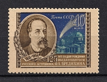 1956 100th Anniversary of the Birth of Tsiolkovsky (Brown Spot on the Right Frame, Print Error, Full Set, CV $75, MNH)