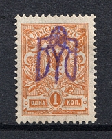 Kiev Type 2g - 1 Kop, Ukraine Tridents (Inverted Overprint, Print Error)