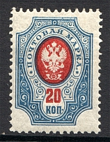 1908-17 Russia 20 Kop (Print Error, Missing Background, MNH)