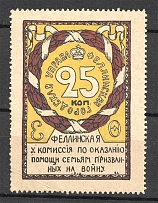 1916 Russia Estonia Fellin Charity Military Stamp 25 Kop