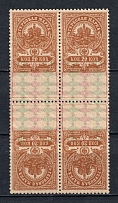 1907 20k Stamp Duty, Russia (Perforated, Block of Four, Tete-beche, MNH/MH)