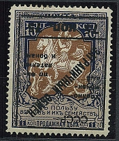 No. PE 11, inverted overprint, Mint Hinged. Cat. = 30,000 rubles