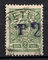 1920 Molchanovo (Nizhny Novgorod) `2 руб` Geyfman №2, Local Issue, Russia Civil War (Canceled)