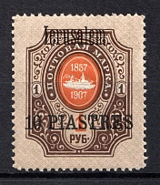 1909 10pi/1R Jerusalem Offices in Levant, Russia (MNH)