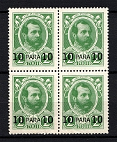 1913 10pa/2k Romanovs Offices in Levant, Russia (Block of Four, MNH)