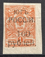 1920 South Russia Civil War 100 Rub (Small `0`, Print Error, MNH)