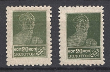 1924-25 USSR 20 Kop in Gold Gold Definitive Set Sc. 288 (Two Shades)