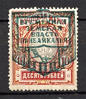 Provisional Government of Pribaikal Region Baikalia Civil War 10 Rub