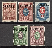 1912 Russia Offices in Levant (Full Set)