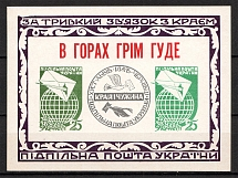 1961 For Lasting Connection with the Region Block Sheet (Only 500 Issued, MNH)