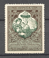 1914 Russia Charity Issue (Perf 13.25, Distorted Mouth, CV $40)