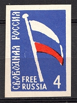 Free Russia Flag UNLISTED Issue Not in Catalog (MNH)