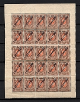 1918 7pi/70k ROPiT Offices in Levant, Russia (Block, Sheet, MNH)