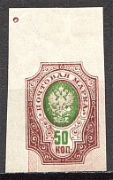 1917 Russia 50 Kop (Print Error, Shifted Background, MNH)
