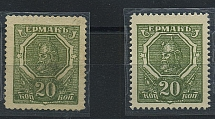 Stamps-money. Ermak. Two shades