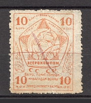 Russia USSR All-Russian Help Invalids Committee 10 Kop (Cancelled)