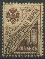 South of Russia - Kuban - Mich. No. 15. (vertical watermark), cancellation, (cat. 350 euro).