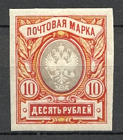 1917 Russia 10 Rub (Imperforated, CV $75)