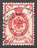 1889-92 Russia 3 Kop (Print Error, Shifted Background, Cancelled)