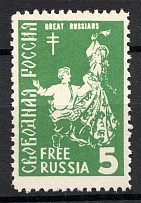 1963 Free Russia Diaspora New York Dancing Couples (Perforated, MNH)