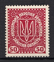 1919 50s Second Vienna Issue Ukraine (Perforated, MNH)