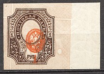1917 Russia 1 Rub (Print Error, Shifted Background and Center, MNH)