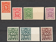 1949 Ukrainian National State Fund (Imperf, Probes, Proofs, Full Set, MNH)
