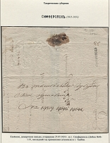 1831 Crimea (Taurida). Letter from Simferopol to Tambov. The official letter was
