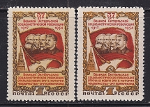1954 USSR 37th of October Revolution Two Issues (Full Set MNH) CV $36