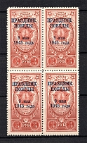 1945 Victory-Day, Soviet Union USSR (Block of Four, Full Set, MNH)